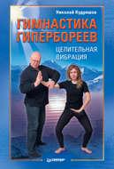 Гимнастика гипербореев. Целительная вибрация