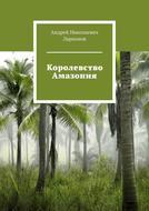 Королевство Амазония