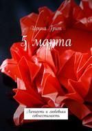 5 Марта. Личность и любовная совместимость
