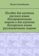 Пособие для изучения русского языка болгароязычными лицами и для изучения болгарского языка русскоязычными лицами
