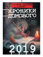 Хроники Домового. 2019 (сборник)