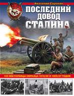 Последний довод Сталина. 122-мм гаубицы образца 1910\/30 и 1909\/37 годов
