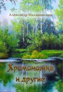 Хромоножка и другие (сборник)