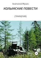 Колымские повести (трилогия)