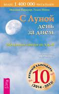 С Луной день за днем: 220 лунных советов от А до Я