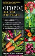 Огород для себя и не только. Все об овощах и зелени