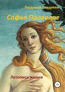 Софья Палеолог. Летопись жизни