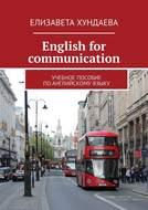 Еnglish for communication. Учебное пособие поанглийскому языку