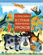 В Стране невыученных уроков (сборник)
