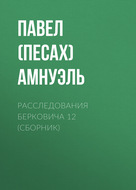 Расследования Берковича 12 (сборник)