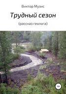Трудный сезон (рассказ геолога)