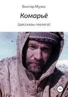 Комарьё (рассказы геолога)