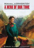 A Hero of our time \/ Герой нашего времени. Книга для чтения на английском языке