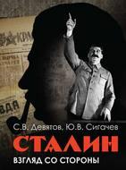 Сталин: Взгляд со стороны. Опыт сравнительной антологии