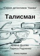 Талисман. Серия детективов «Канва»
