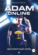 Adam Online 1: Абсолютный ноль