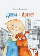 Димка и Артист