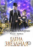 Темная империя. Книга третья