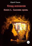 Клад монахов. Книга 1. Сысоева кровь