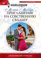 Приглашение на собственную свадьбу