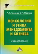 Психология и этика менеджмента и бизнеса