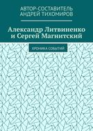 Александр Литвиненко иСергей Магнитский. Хроника событий