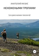 НЕХОЖЕНЫМИ ТРОПАМИ (из рассказов геолога)