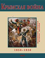 Крымская война. 1854-1856