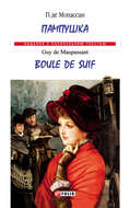 Пампушка = Boule de Suif