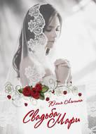 Свадьба Мари