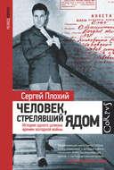 Человек, стрелявший ядом. История одного шпиона времен холодной войны