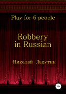 Robbery in Russian. Play for 6 people