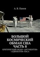 Большой космический обман США. Часть8. Критический обзор «аргументов» «адвокатов»НАСА