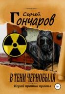 В тени Чернобыля