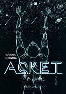 Аскет. Пьесы