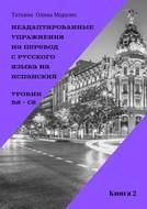 Неадаптированные упражнения наперевод срусского языка наиспанский. Уровни B2–C2. Книга2