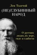 (Не)глубинный народ. О русских людях, их вере, силе и слабости