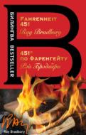 Fahrenheit 451 \/ 451 градус по Фаренгейту