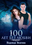 100 лет без любви
