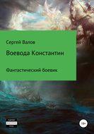 Воевода Константин