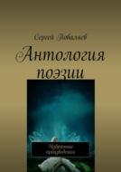 Антология поэзии. Избранные произведения