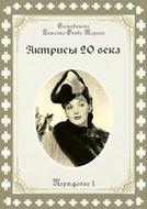 Актрисы 20-говека. Портфолио-1