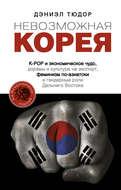 Невозможная Корея: K-POP и экономическое чудо, дорамы и культура на экспорт, феминизм по-азиатски и гендерные роли Дальнего Востока