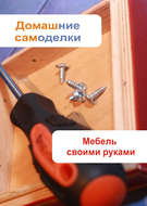 Мебель своими руками