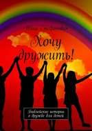 Хочу дружить! Библейские истории одружбе для детей