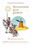 Испанский для детей. Возвратные глаголы. Серия © Лингвистический Реаниматор