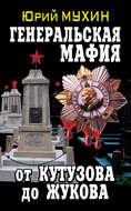 Генеральская мафия – от Кутузова до Жукова