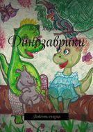 Динозаврики. Повесть-сказка