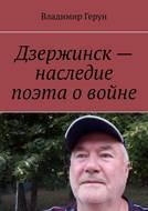 Дзержинск– наследие поэта овойне