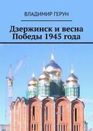 Дзержинск ивесна Победы 1945года